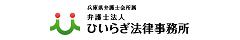 兵庫・姫路の弁護士による遺産相続・遺言相談